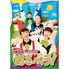 【送料無料】 NHK「おかあさんといっしょ」最新ソングブック あさペラ! DVD【DVD】