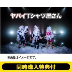【送料無料】 ヤバイTシャツ屋さん / 《同時購入特典付きセット》『うなぎのぼり【初回限定盤】(+DVD)』+TANK-TOP OF THE DVD III【CD Maxi】