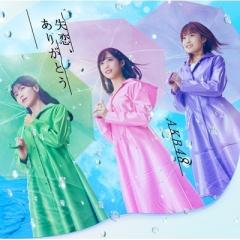 AKB48 / 失恋、ありがとう 【Type B 初回限定盤】(+DVD)【CD Maxi】