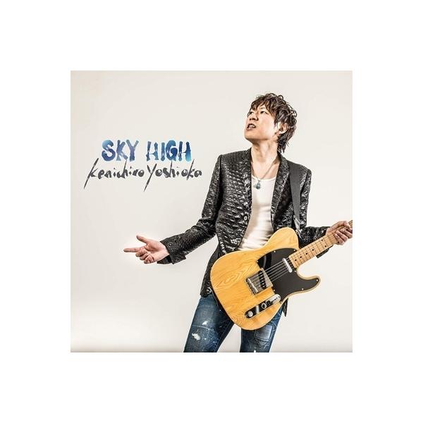 吉岡研一郎 / SKY HIGH【CD】