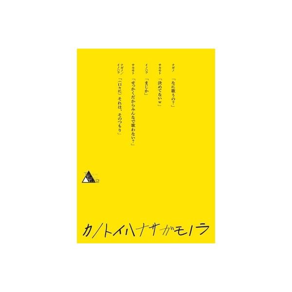 【送料無料】 20th Century / TWENTIETH TRIANGLE TOUR vol.2 カノトイハナサガモノラ 【初回盤】(Blu-ray)【BLU-RAY DISC】