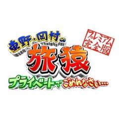 【送料無料】 東野・岡村の旅猿15 プライベートでごめんなさい… 韓国・チェジュ島でグルメの旅 ドキドキ編 プレミアム完全版【DVD】