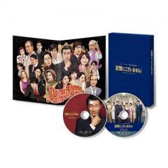 【送料無料】 記憶にございません! Blu-ray スペシャル・エディション【BLU-RAY DISC】