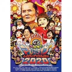 【送料無料】 【Loppi・HMV限定】ゴッドタン マジ歌ライブ2020~さいたまスーパーアリーナ行きつきました~ Blu-ray【BLU-RAY DISC】