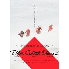 【送料無料】 GEZAN / Tribe Called Discord~documentary Of Gezan~【DVD】