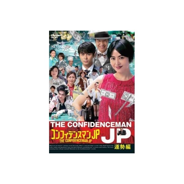 再 コンフィデンス マン 放送 jp