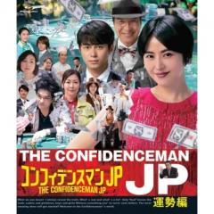 【送料無料】 コンフィデンスマンJP 運勢編 Blu-ray【BLU-RAY DISC】