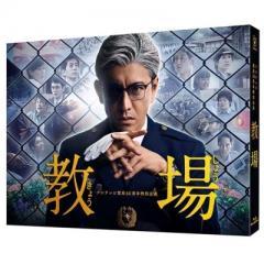 【送料無料】 フジテレビ開局60周年企画『教場』 Blu-ray【BLU-RAY DISC】