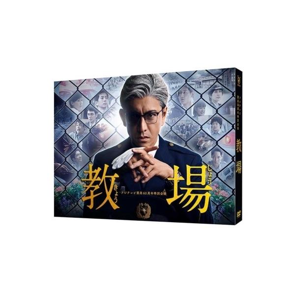 【送料無料】 フジテレビ開局60周年企画『教場』 DVD【DVD】