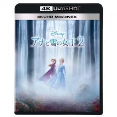 【送料無料】 アナと雪の女王2 4K UHD MovieNEX【BLU-RAY DISC】