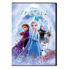 【送料無料】 アナと雪の女王2(数量限定)【DVD】