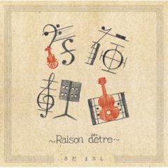 【送料無料】 さだまさし サダマサシ / 存在理由~Raison d'etre~【CD】