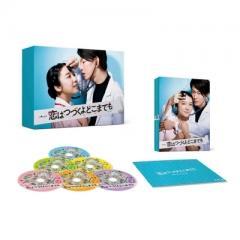 【送料無料】 「恋はつづくよどこまでも」DVD【DVD】