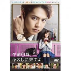【送料無料】 午前0時、キスしに来てよ DVD スタンダード・エディション【DVD】