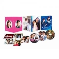 【送料無料】 午前0時、キスしに来てよ Blu-ray スペシャル・エディション【BLU-RAY DISC】