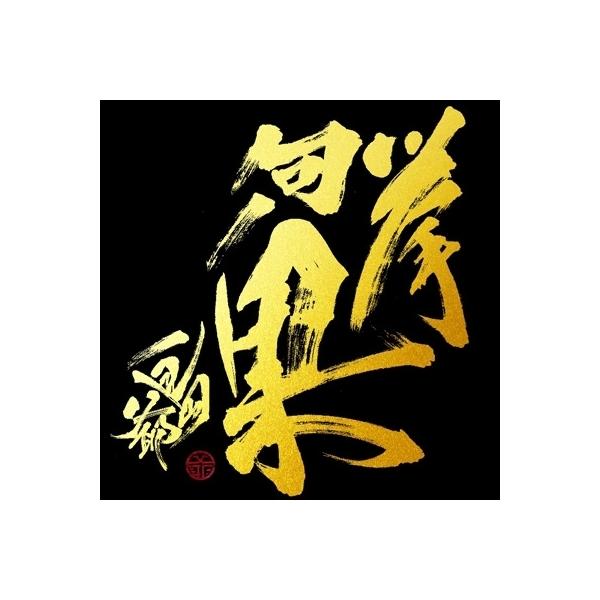 【送料無料】 島爺 / 挙句ノ果 【初回限定盤】(+DVD)【CD】