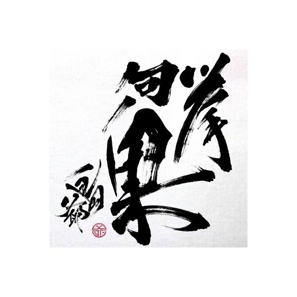島爺 / 挙句ノ果【CD】