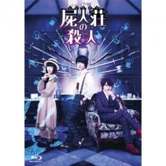 【送料無料】 屍人荘の殺人 Blu-ray 豪華版(2枚組) 【BLU-RAY DISC】
