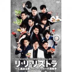 【送料無料】 OOPARTS Vol.5「リ・リ・リストラ~仁義ある戦い・ハンバーガー代理戦争」DVD【DVD】