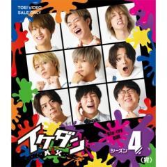 【送料無料】 イケダンMAX Blu-ray BOX シーズン4 <完>【BLU-RAY DISC】