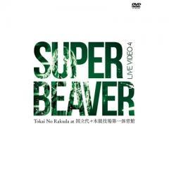 【送料無料】 SUPER BEAVER / LIVE VIDEO 4 Tokai No Rakuda at 国立代々木競技場第一体育館【DVD】
