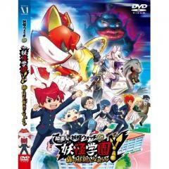 【送料無料】 映画 妖怪学園Y 猫はHEROになれるか【DVD】