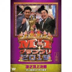 【送料無料】 「M-1グランプリ2019」~史上最高681点の衝撃~【DVD】
