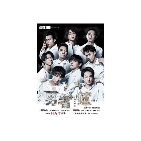 【送料無料】 劇団EXILE「勇者のために鐘は鳴る」DVD【DVD】