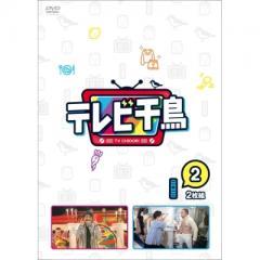 【送料無料】 テレビ千鳥 vol.2【DVD】