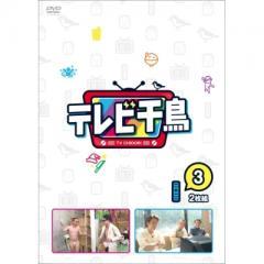 【送料無料】 テレビ千鳥 vol.3【DVD】