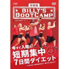 【送料無料】 令和版「ビリーズブートキャンプ 短期集中7日間ダイエット」【DVD】