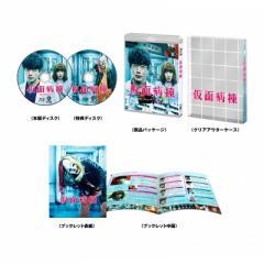 【送料無料】 【初回仕様】仮面病棟 ブルーレイ プレミアム・エディション(2枚組)【BLU-RAY DISC】