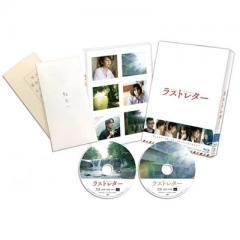 【送料無料】 ラストレター Blu-ray 豪華版(特典Blu-ray付2枚組)【BLU-RAY DISC】