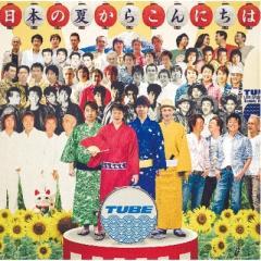【送料無料】 TUBE チューブ / 日本の夏からこんにちは【CD】