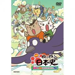 【送料無料】 映画 ねこねこ日本史 ~龍馬のはちゃめちゃタイムトラベルぜよ~ 【通常版】【DVD】