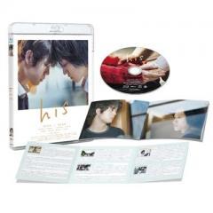 【送料無料】 映画「his」Blu-ray【BLU-RAY DISC】