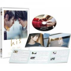 【送料無料】 映画「his」DVD【DVD】