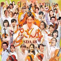 【送料無料】 Sda48 / びおらざんまい【CD】
