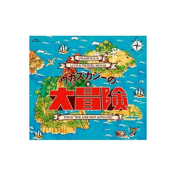 """【送料無料】 ウカスカジー / ウカスカジーの大冒険~TOUR """"WE ARE NOT AFRAID !!""""~(Blu-ray)【BLU-RAY DISC】"""