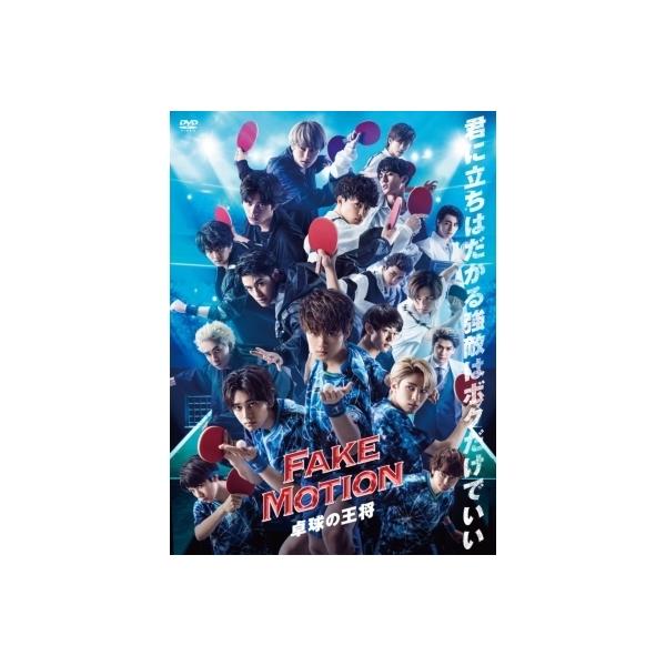 【送料無料】 FAKE MOTION - 卓球の王将 -【DVD BOX】【DVD】