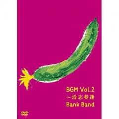 Bank Band バンクバンド / BGM Vol.2~沿志奏逢【DVD】