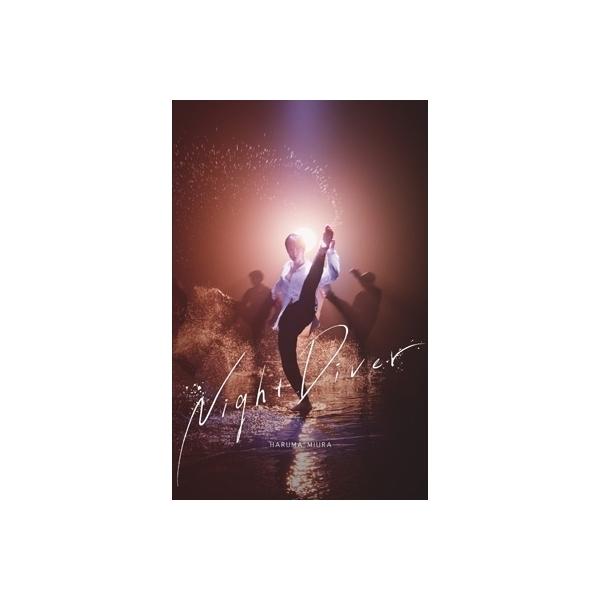 【送料無料】 三浦春馬 / Night Diver 【初回限定盤】(+DVD)【CD Maxi】