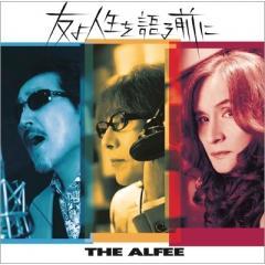 THE ALFEE アルフィー / 友よ人生を語る前に【初回限定盤A】【CD Maxi】