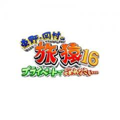【送料無料】 東野・岡村の旅猿16 プライベートでごめんなさい...何も決めずに石川県の旅 プレミアム完全版【DVD】