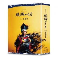【送料無料】 大河ドラマ 麒麟がくる 完全版 第壱集 ブルーレイ BOX[5枚組]【BLU-RAY DISC】
