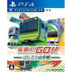 【送料無料】 電車でGO!!はしろう山手線の画像