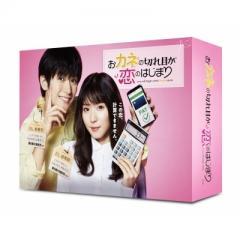 【送料無料】 おカネの切れ目が恋のはじまり DVD-BOX【DVD】