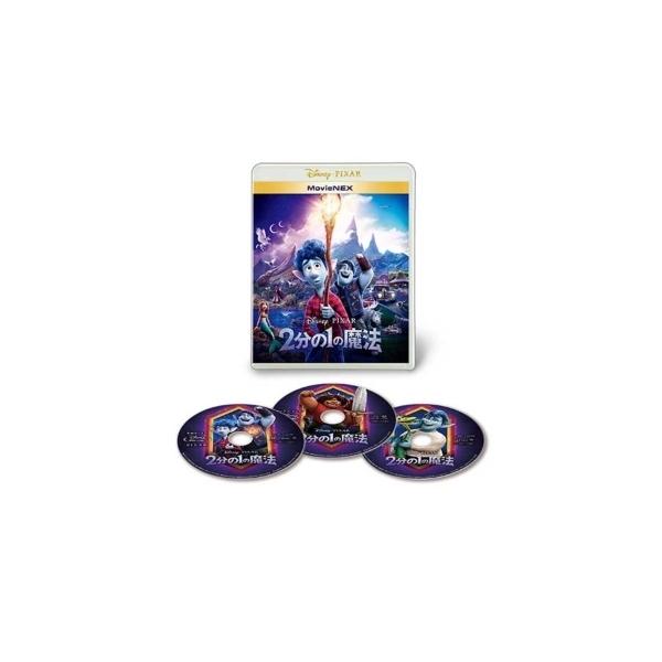 【送料無料】 2分の1の魔法 MovieNEX【BLU-RAY DISC】