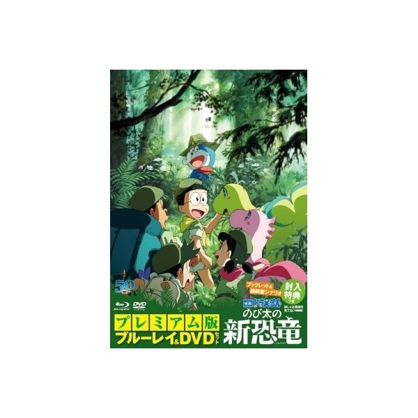 【送料無料】 映画ドラえもん のび太の新恐竜 プレミアム版(ブルーレイ+DVD+ブックレット+縮刷版シナリオセット)【BLU-RAY DISC】