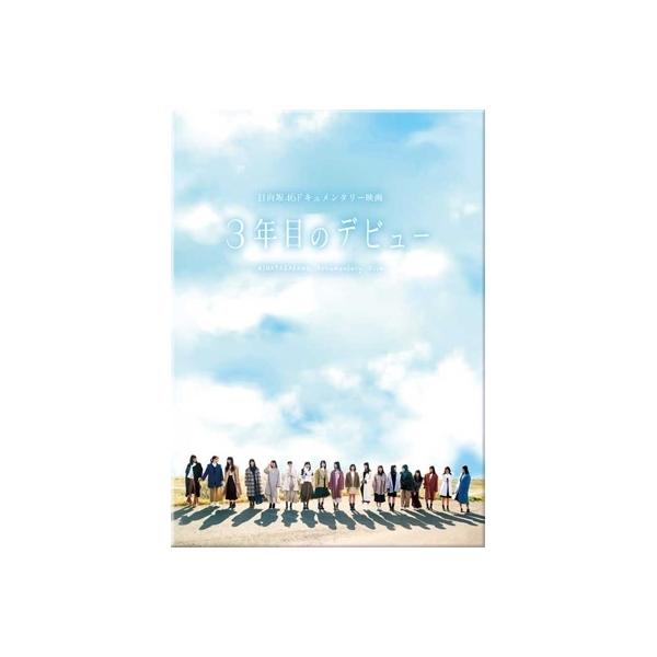 【送料無料】 日向坂46 / 3年目のデビュー Blu-ray豪華版【BLU-RAY DISC】